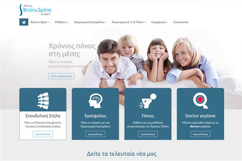 Website Construction of Athens Brain & Spine Surgery