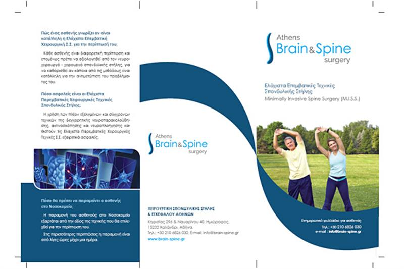 Brain & Spine Surgery brochure