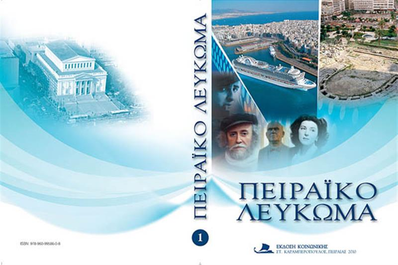 ARCHIVE FOR PIRAEUS CITY