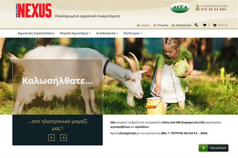 ΑΚΕΑ - NEXUS E-SHOP