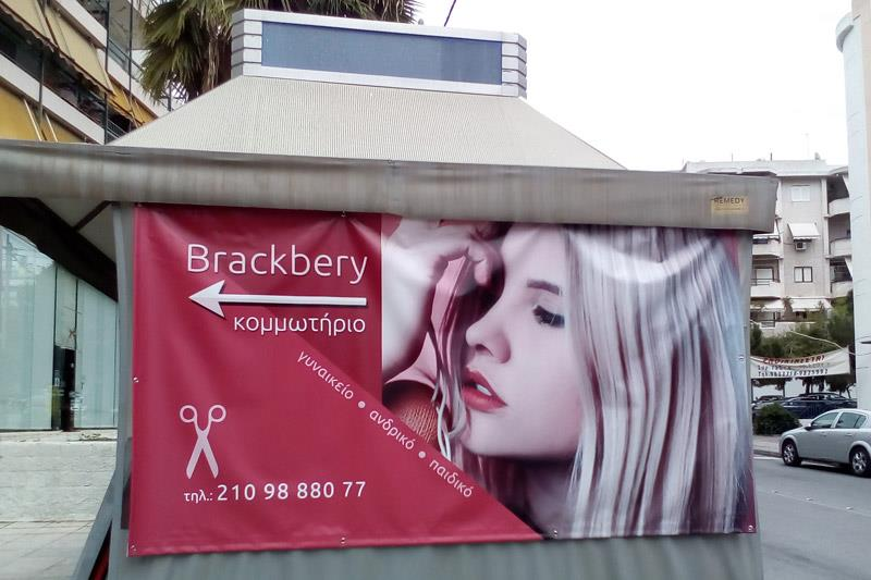 HAIR SALON BRACKBERY