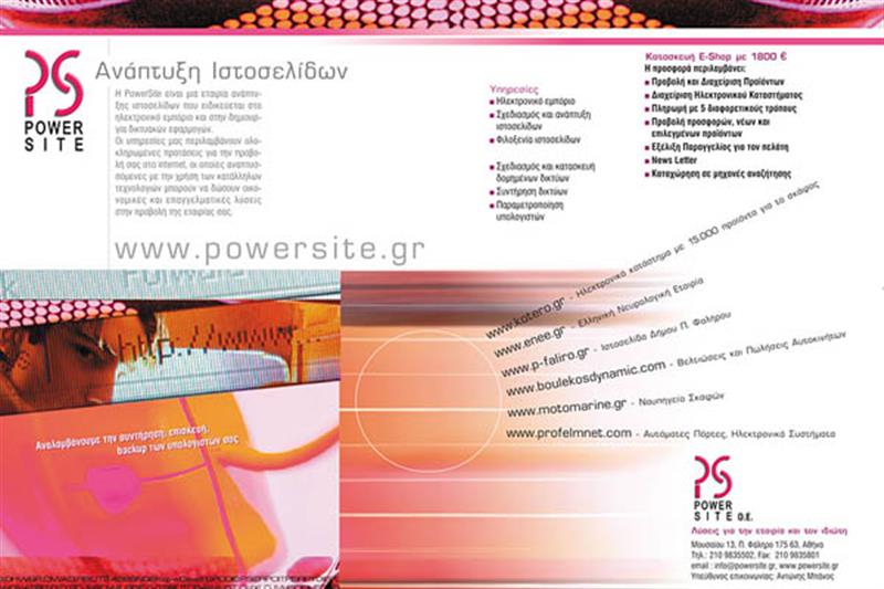POWER SITE BROCHURE