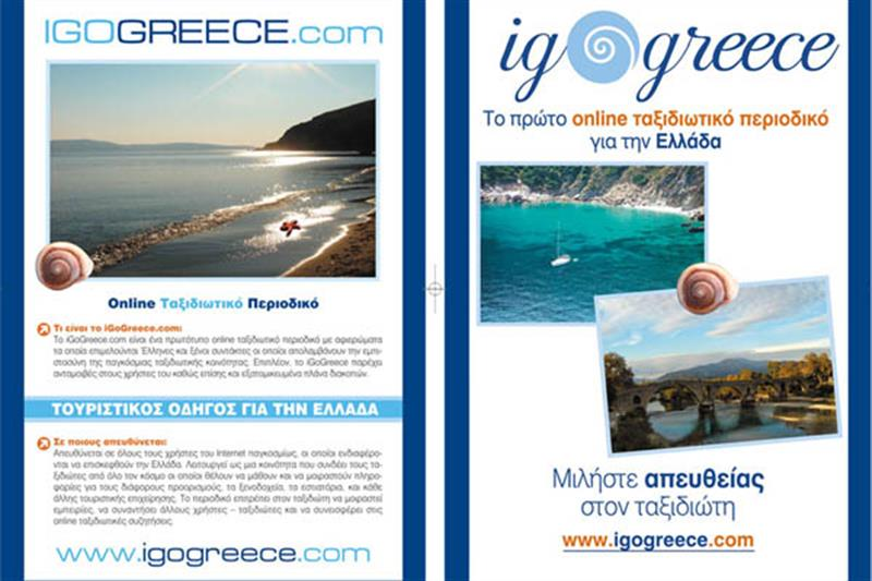 I GO GREECE LEAFLET