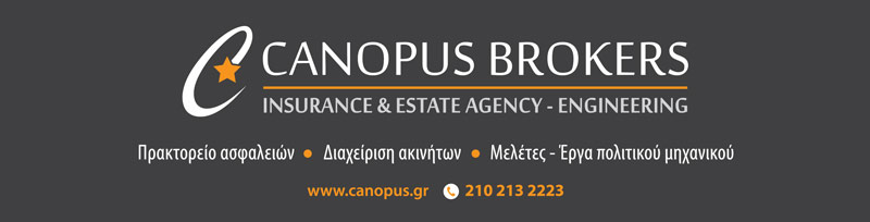 Canopus Brokers Ταμπελα